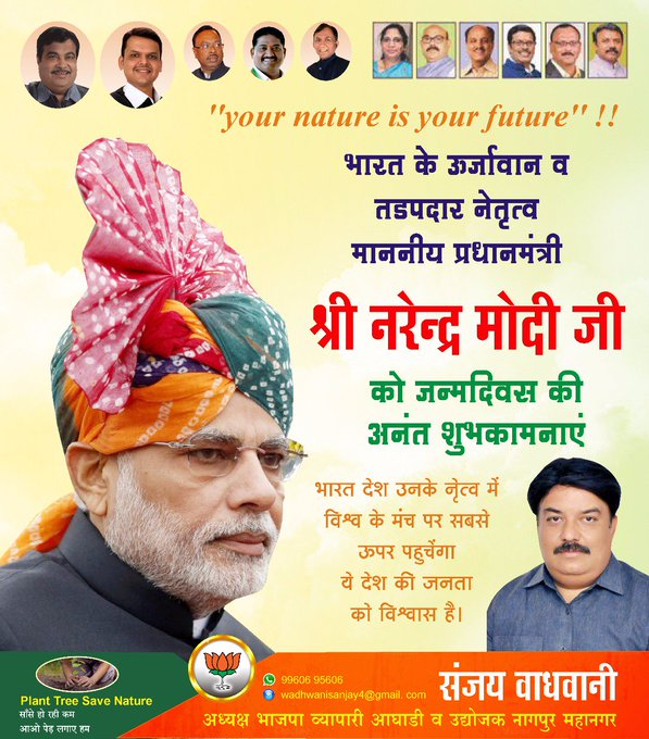 HAPPY BIRTHDAY DEAREST PM OF INDIA HON SHRI NARENDRA MODI SIR