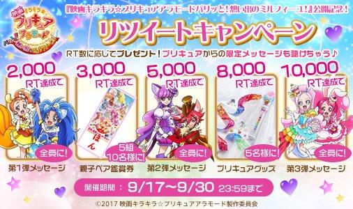 『映画キラキラ☆プリキュアアラモード』公開記念フォロー&リツイートキャンペーン!このアカウントをフォロー、このツイートを