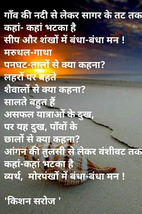 #KishanSaroj