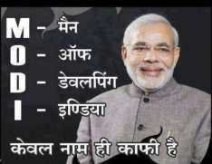 Happy Birthday Narendra Modi ji