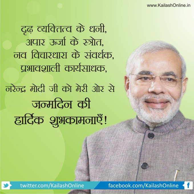 Happy Birthday to    Narendra Modi P. M. in India.