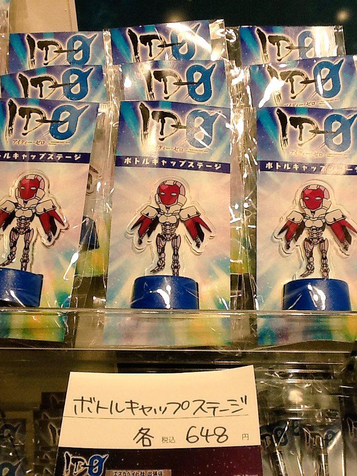 【「ID-0」エスカベイト社 出張所@新宿マルイアネックス】9/6(水)【ボトルキャップステージ カーラ】が再入荷しまし
