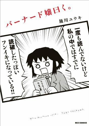 """この本を読んでみてください: """"バーナード嬢曰く。: 1 (REXコミックス)""""(施川 ユウキ 著)ブリンの知性化シリー"""