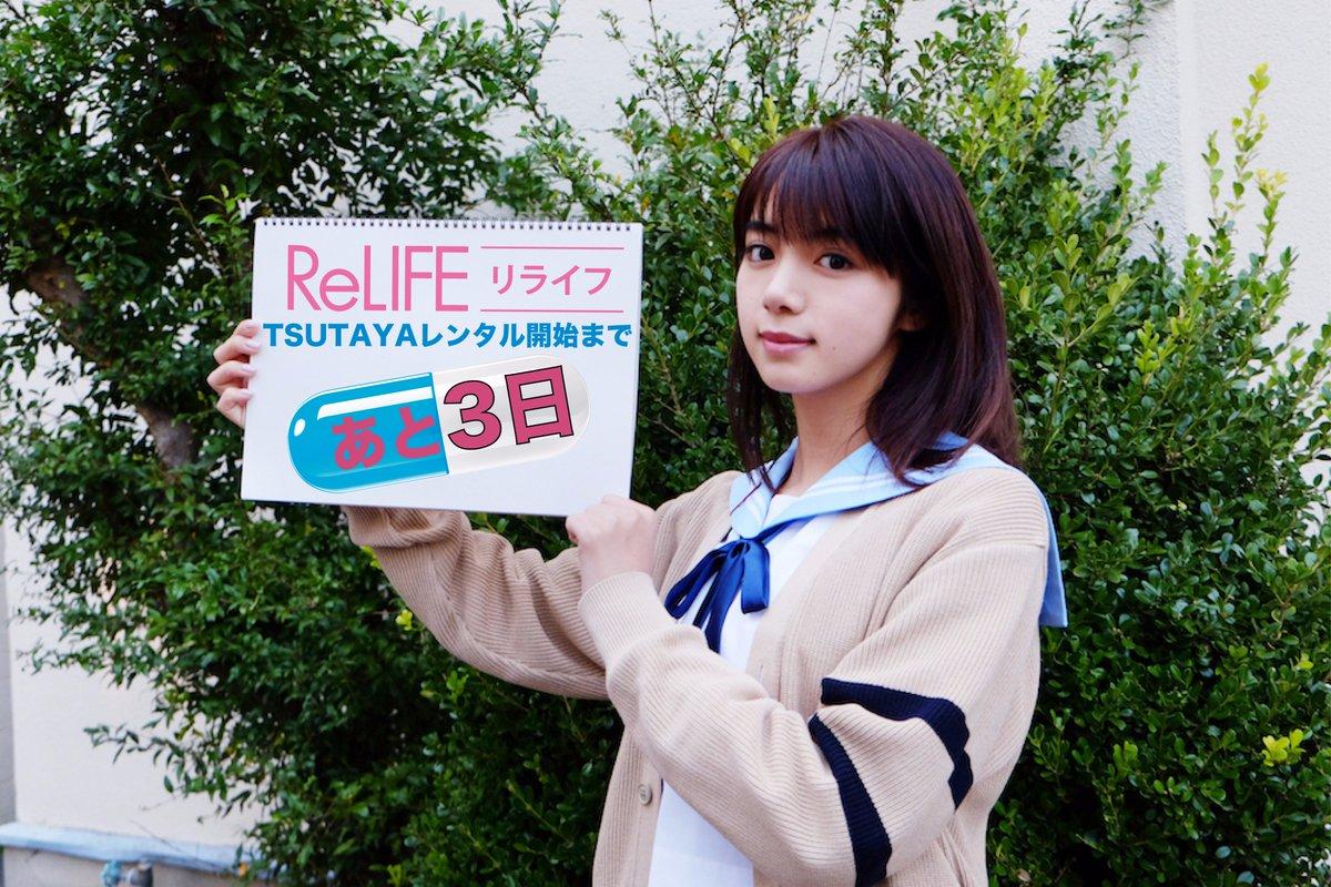 映画『#ReLIFE #リライフ』レンタルまであと3日!9月15日TSUTAYA先行でレンタル開始!#池田エライザ