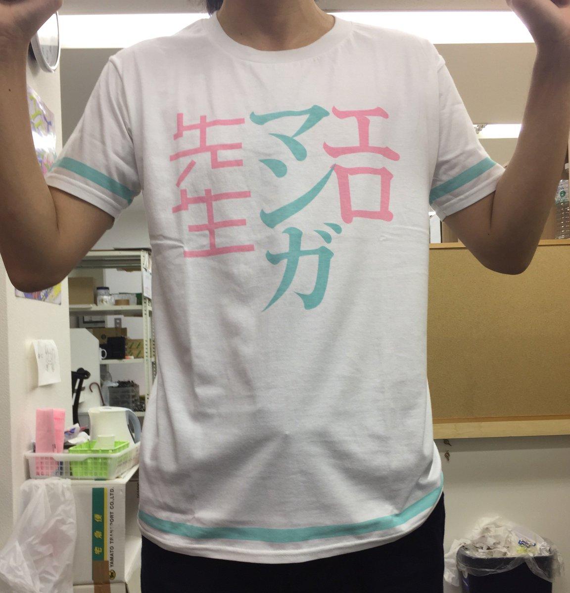 エンディングのエロマンガ先生Tシャツ、ついに商品化されたみたいです!!!皆様は買いましたか?