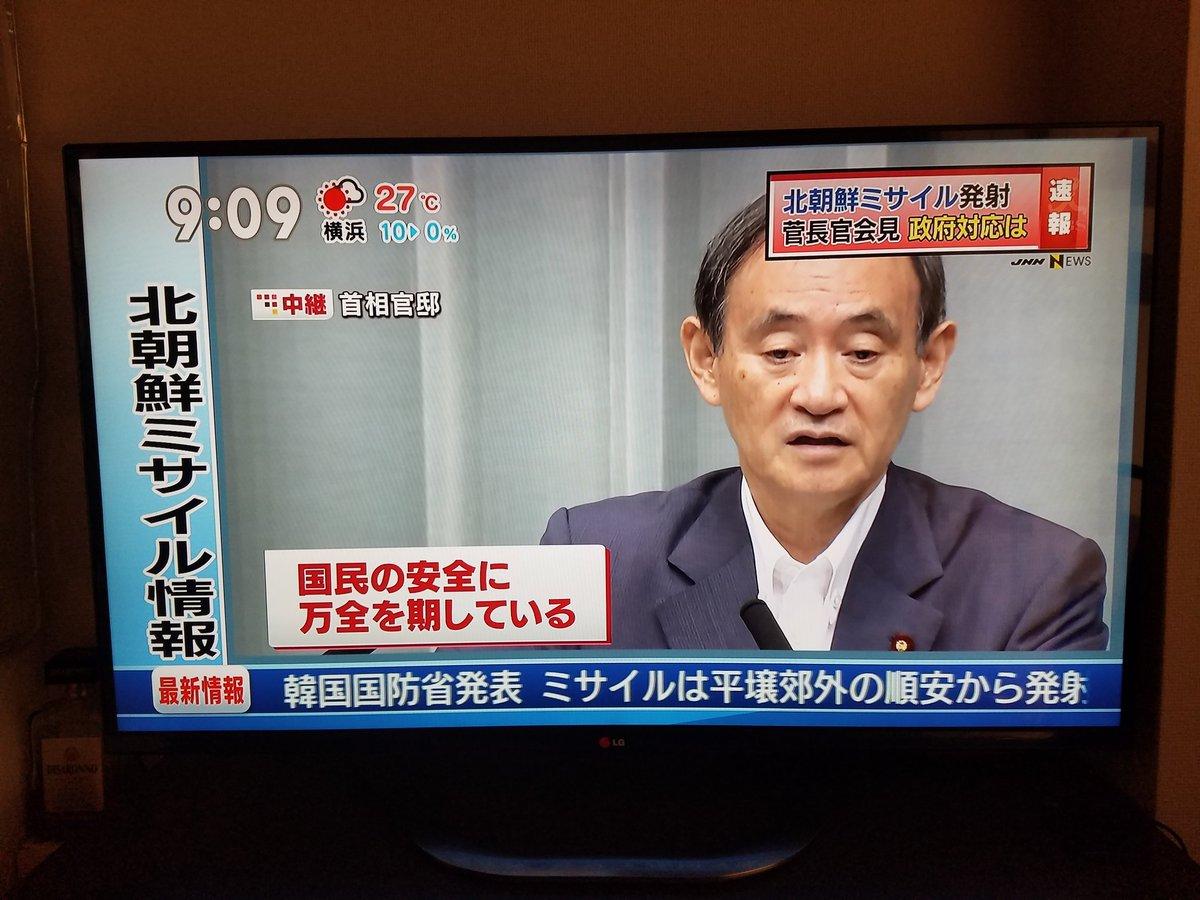 ... その内 ミサイル本当に撃ち込まれるぞいい加減に強気になれよ日本人こんな弱い国にrespect出来ない 神国日本