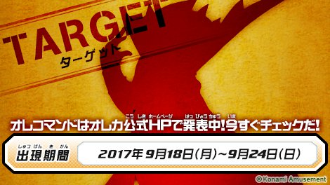 「モンスター烈伝 オレカバトル」オレカ野郎2!オレコマンドを更新したぞ!オレカ公式のムービーページを今すぐチェック!今週