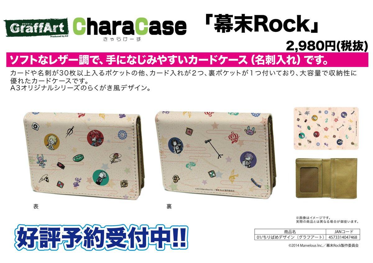 【新作予約案内】A3オリジナルGraffArtシリーズのキャラケース「幕末Rock」が予約開始!カードや名刺が30枚以上