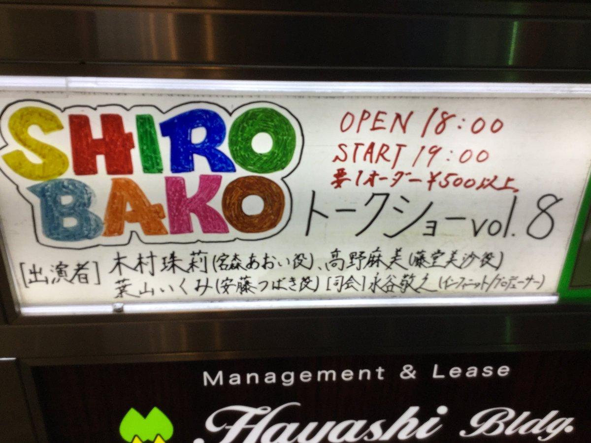 でSHIROBAKOトークショーには夜の部終了直前にお邪魔し深夜の部を堪能。さすがにめっちゃ濃い話だったぜ!ぜんぜん眠く
