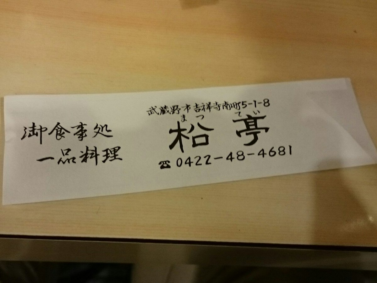 また松亭に友人を連れてきてしまった。今回はSHIROBAKO視聴者ですけど(見せた)