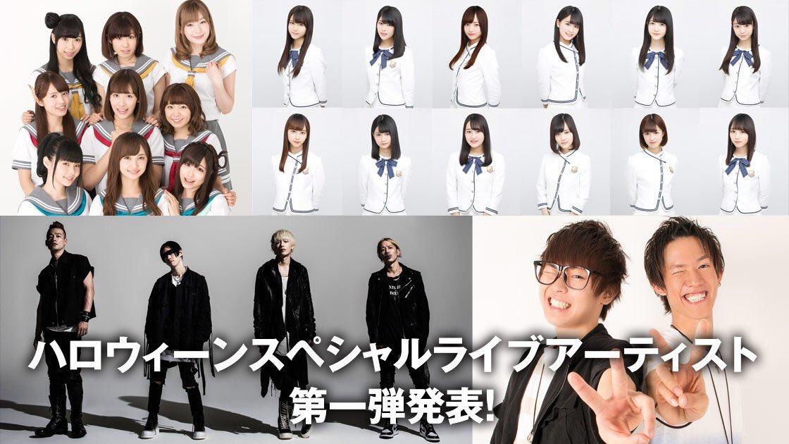 T-SPOOK、第1弾出演アーティスト発表🎃‼️ラブライブ!サンシャイン!! Aqours、スカイピース、SPYAIR、