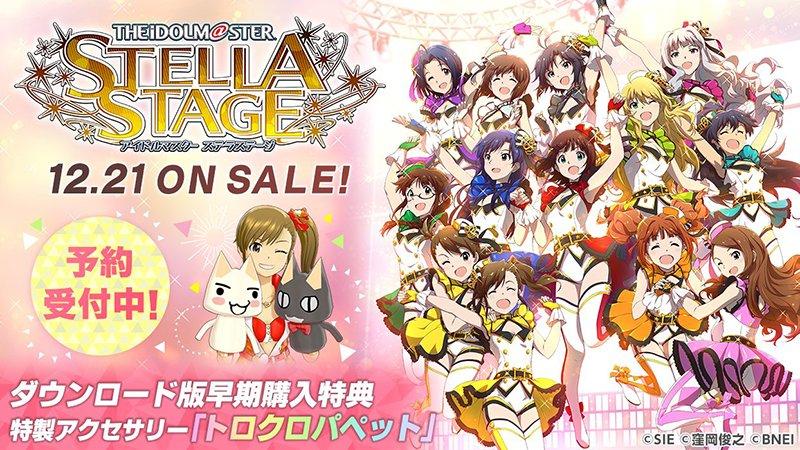 行こう、伝説のステージへ! 12月21日に発売されるシリーズ最新作『アイドルマスター ステラステージ』DL版の予約受付開