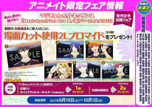 【現在開催中♪】「きゅんきゅん弾ける☆マジきゅんっ!ルネッサンス『Magic-kyun!First Live 星ノ森サマ