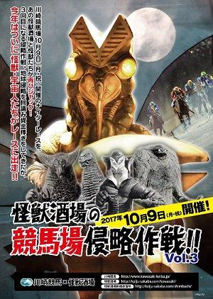 川崎競馬×怪獣酒場『怪獣酒場の競馬場侵略作戦!』vol.3の詳細が発表になりました!#chihokeiba #川崎競馬