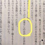 さすが渡航先生!わかっていらっしゃる!!やはり俺の青春ラブコメはまちがっている。12巻P13L11より。#東山奈央 #n