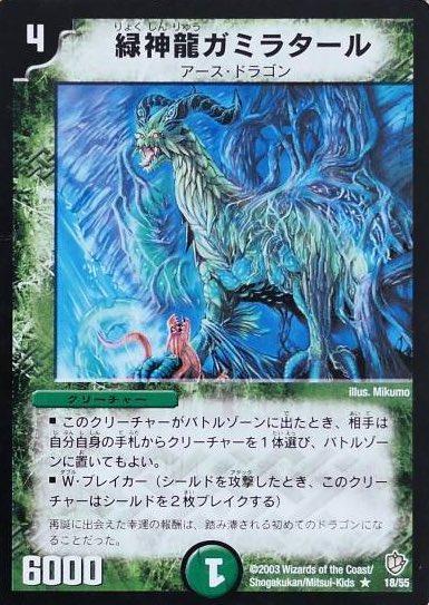 《緑神龍ガミラタール》早期召喚を可能にした代わりに相手クリーチャーを召喚させてしまうアースドラゴン。確かに4マナで強力な