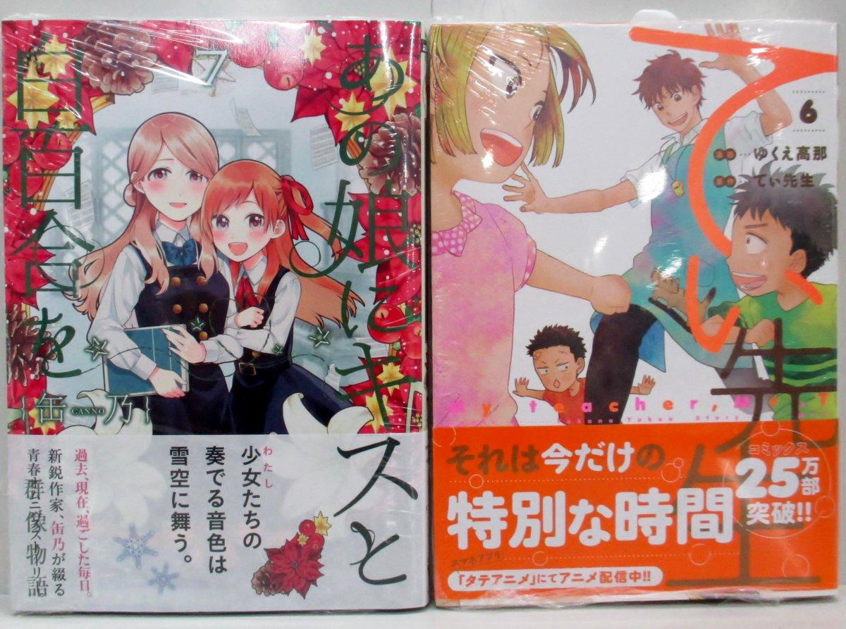 【書籍新刊情報②】KADOKAWAより「あの娘にキスと白百合を  ⑦(イラストカード)」、「ハイスクール・フリート ロ