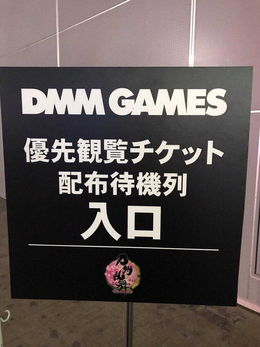 (4/4)・整理券の配布は『DMM GAMES』ブース 正面から見て右側のこちらの看板を目印にお並びください!皆様のご参