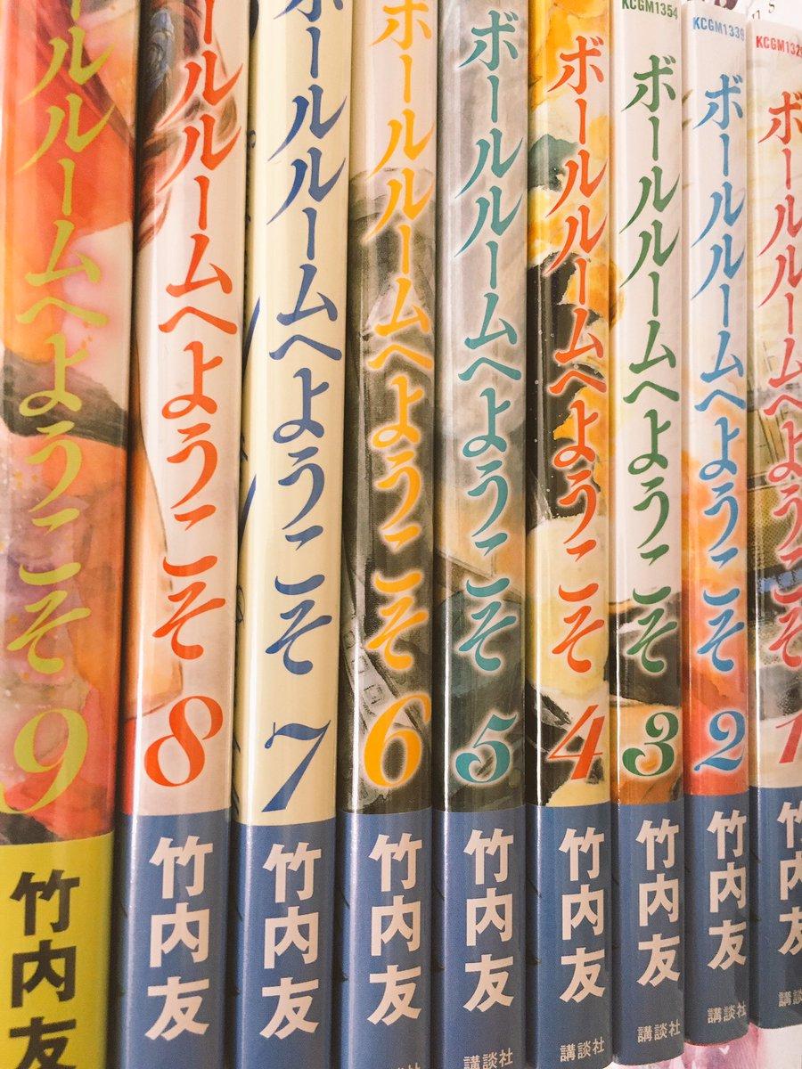 【ボールルームへようこそ】全巻買ってきました!これから読みます(o^^o)