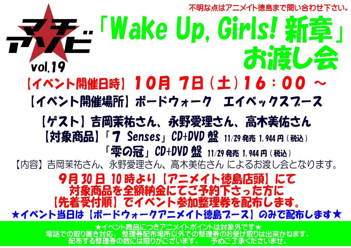 【マチ☆アソビ】TVアニメ「Wake Up, Girls!新章」お渡し会開催決定☆10月7日16時~☆参加ご希望のお客様