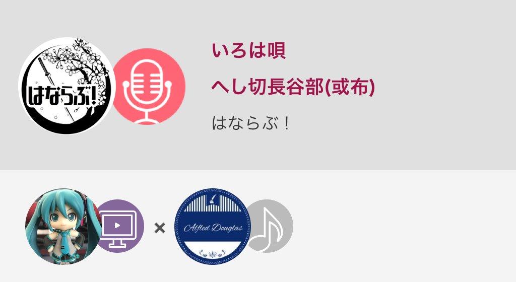 はならぶ! 12曲目『いろは唄』#はな_らぶ #刀剣乱舞いろは唄 / へし切長谷部(或布)#nanamusic
