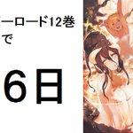 オーバーロード12巻発売日まで残り6日!Σ\[-T-]