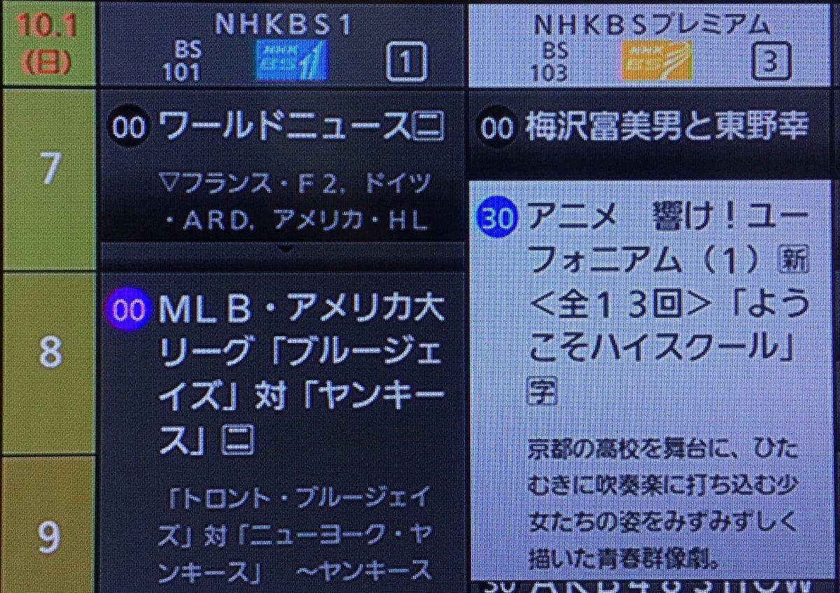 来週からは、奇跡の吹奏楽アニメ「響け!ユーフォニアム」の再放送をお楽しみください#nhkbsp #CCsakura #a