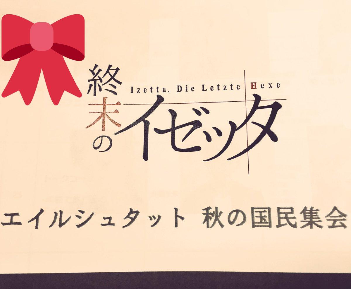 """今日は大宮ソニックシティで『終末のイゼッタ』のイベントです☺︎♪""""秋の国民集会""""だよ〜!"""