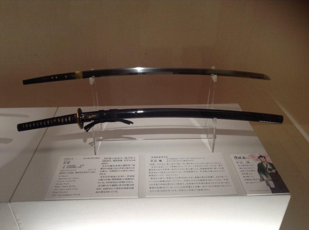 葵武将隊の演武を鑑賞してのち家康館「薄桜鬼 刀剣録」を見てきました。新選組で局長を務めた芹沢鴨の愛刀に目がひかれましたね
