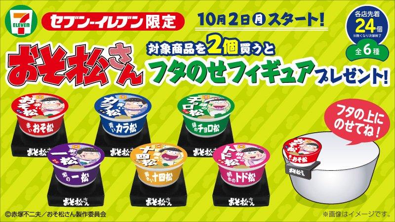 【予告】#おそ松さん ×セブン‐イレブンキャンペーン第一弾★10月2日(月)から、対象商品を2個買うと、オリジナルフタの