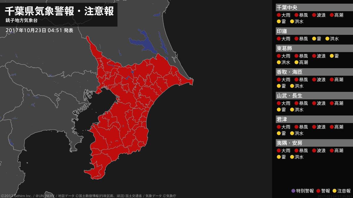 【千葉県 気象警報 2017年10月23日 0451】 千葉県では、土砂災害や暴風、高波、高潮に警戒してください。