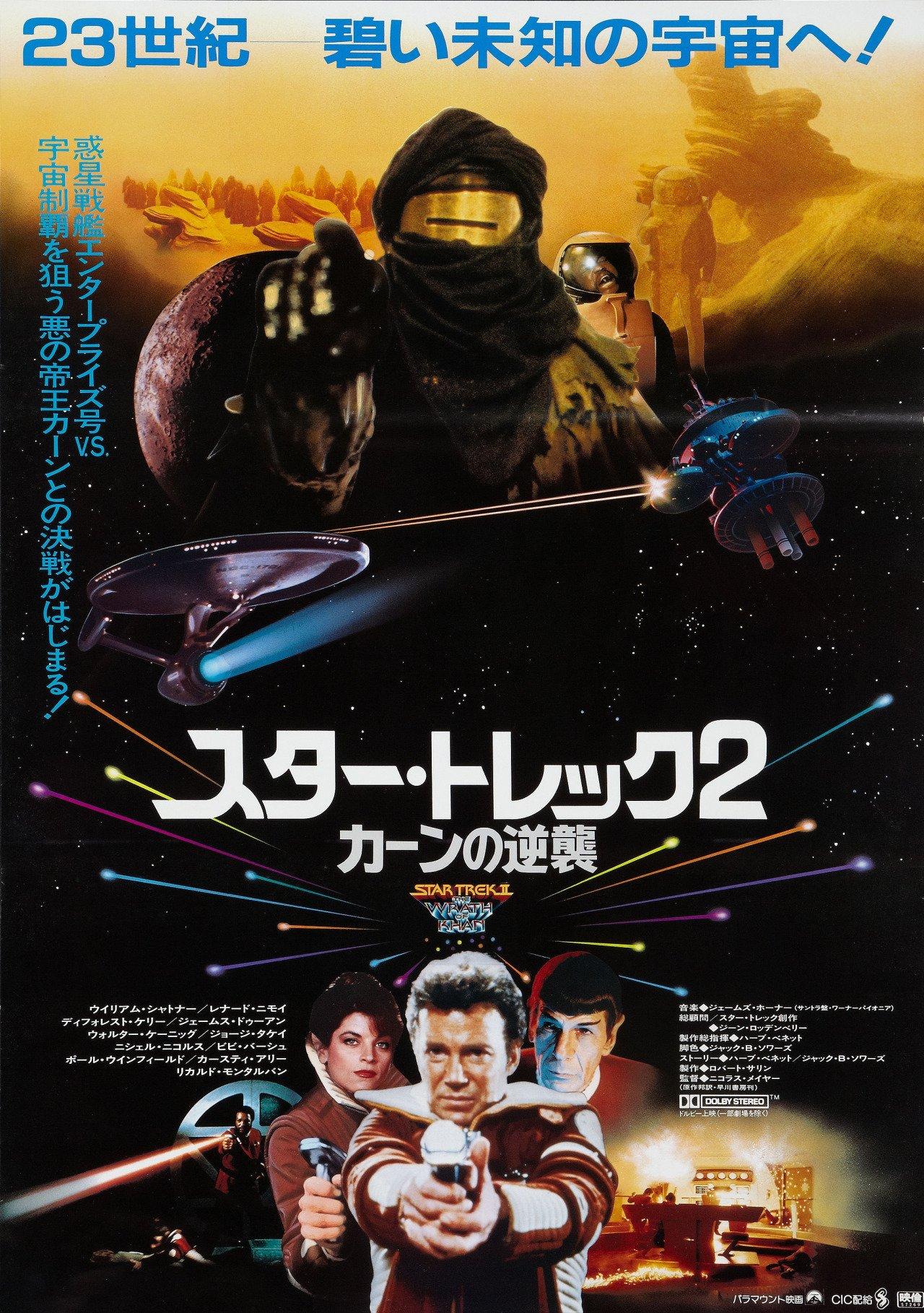 'Star Trek II: The Wrath of Khan' Japanese B2 poster (1982) https://t.co/8xEldK6qAu