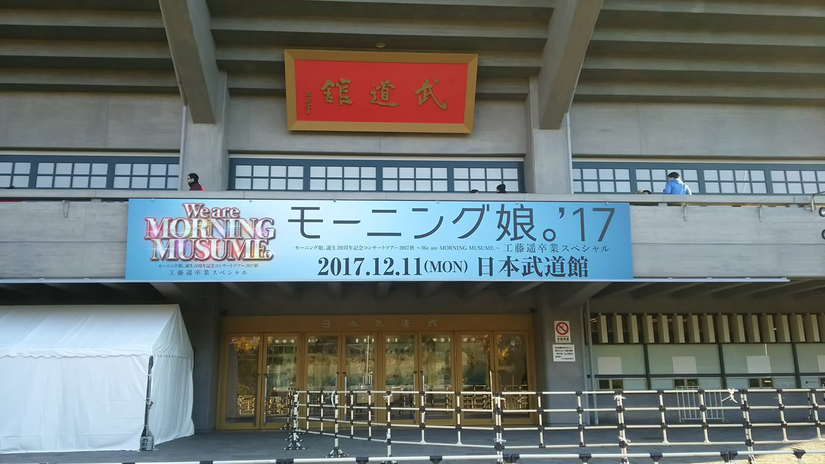 一人で行くモーニング娘。誕生20周年記念コンサートツアー 2017秋〜We are MORNING MUSUME。〜 私達は40娘。 YouTube動画>9本 ->画像>289枚