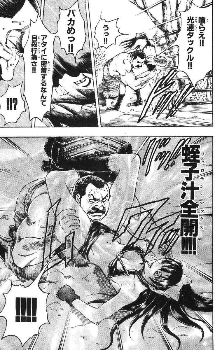 test ツイッターメディア - 漫画「GAMBLE FISH 8巻」軍人の男vs女の子による格闘Mシーンがあります。女の子の攻撃は、膝蹴り→キャメルクラッチ→三角絞め という流れになっています。https://t.co/ZTj5XaVAf4 … https://t.co/ibeSCW5jCs