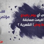 سؤال مؤتمر الجمهور: مع:ناصر الحربي |  اكتب...