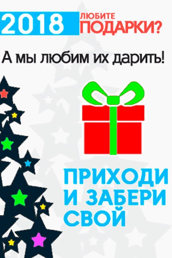Приходите за подарком 69