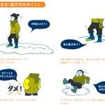 【そなえる防災 雪の日の服装 歩き方・転び方のポイントは】 「NHK そなえる防災」のホームページで...