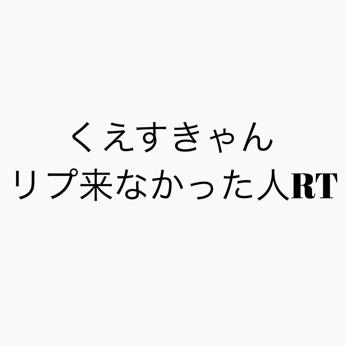 RT @riku0713_: 同士達よRT求む。フォローするぞい  #くえすきゃん https://t.co/K1X5YrT6zZ