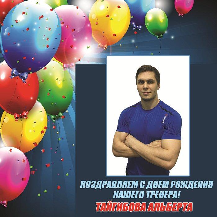 Поздравления с днем рождения тренера по фитнесу девушка 384