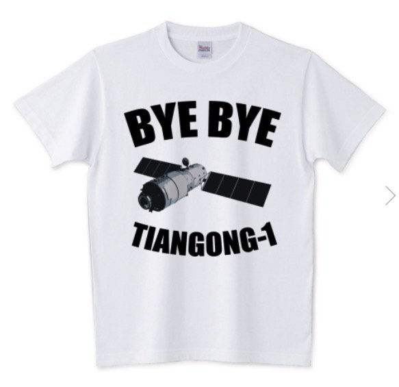 test ツイッターメディア - バイバイ 天宮1号Tシャツ https://t.co/9jFSpedIwh https://t.co/IEm21UUl1R