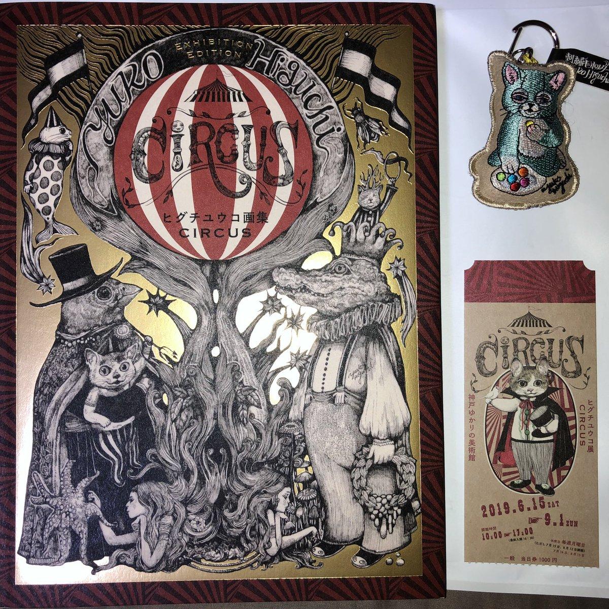 test ツイッターメディア - 温泉旅行からのヒグチユウコ展行ってきたー!!画集と刺繍キーホルダーを買った🎶最高に可愛いかった、、、❤😭 https://t.co/KZZPkzYQKM