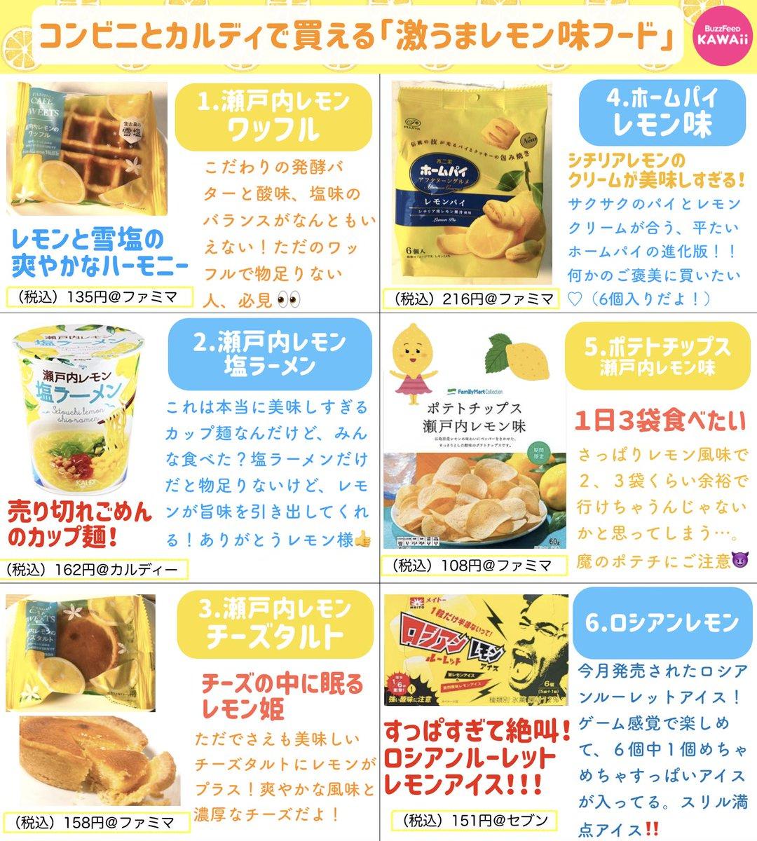 test ツイッターメディア - コンビニとカルディで買える「激うまレモン味フード&ドリンク」をまとめました! https://t.co/Jb6ILycDZA