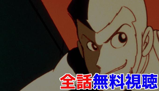 test ツイッターメディア - ルパン三世パート1(シリーズ1)アニメ全話の動画を無料視聴できるサイト!アニポやanitubeは危険? https://t.co/7J3JdPS6M5 https://t.co/tLcdOljJJO