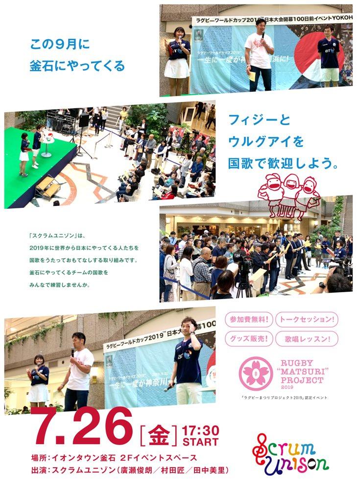 test ツイッターメディア - 7/26の夜は、釜石にて、#スクラムユニゾン やりますよ👍👍 皆で、練習して、7/27の試合やワールドカップを迎えましょう‼️  27th.Jul.19 #ScrumUnison event at AEON town Kamaishi !! Check it please 👍👍 #RWC2019 #SU https://t.co/KMwKTLuKmG