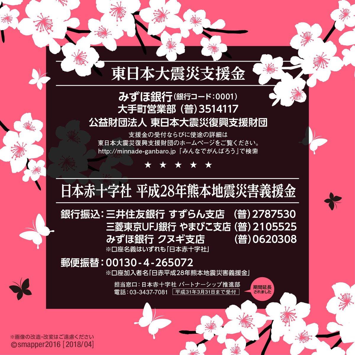 RT @maa6121: 被災地の復興にはまだ多くの応援が必要です。東日本大震災、熊本大分地震へのご