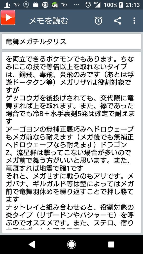 ポケモン ロズレイド 育成論