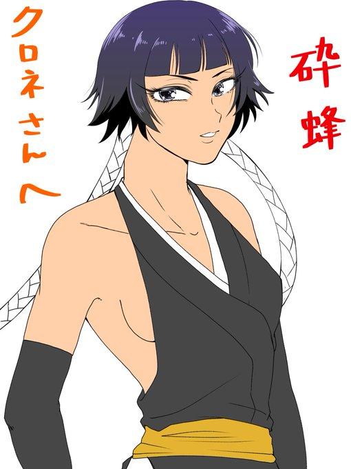 ブリーチ ソイフォン 髪型
