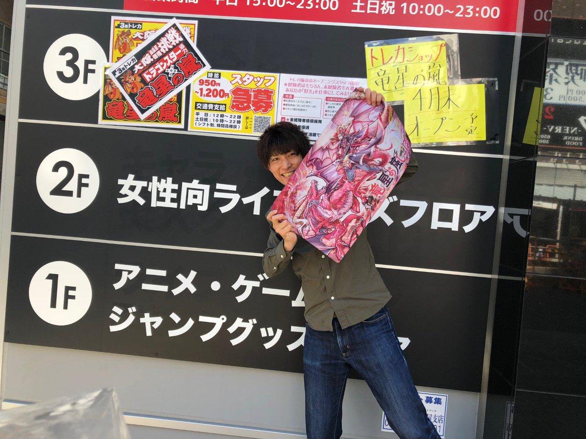 竜星の嵐 名古屋店さんの投稿画像