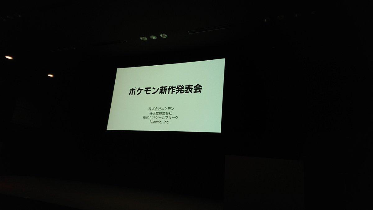 ポケモン新作発表会」の会場からライブツイートをします。出席者は