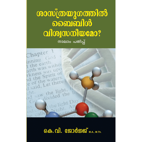 test Twitter Media - https://t.co/ZlyghDzXmu The book Sashtra Yugathil Bible Vishwasaneeyamo? a scholarly work from KV George deals with infallibility of Bible. The book tells us that Bible is not against Science. https://t.co/txqPqRkKGA